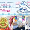 シナモン船長考案のフォトジェニックなスペシャルビュッフェも☆ シナモロールの世界観いっぱいの『シナモロールのクルーズパーティー』海の日に開催!