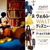 ディズニーの夢と魔法がいっぱいの『ウォルト・ディズニー・アーカイブス展』がついに銀座に上陸!展覧会限定アイテムも新登場☆