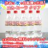 """夏の暑さを吹き飛ばそう!氷でできた""""透明な自販機""""が渋谷109に出現!!☆ キンキンに冷えた「コカ・コーラ クリア」がもらえるイベント『「コカ・コーラ クリア」 氷の自販機』が7/18(水)・19(木)の2日間限定で開催☆"""