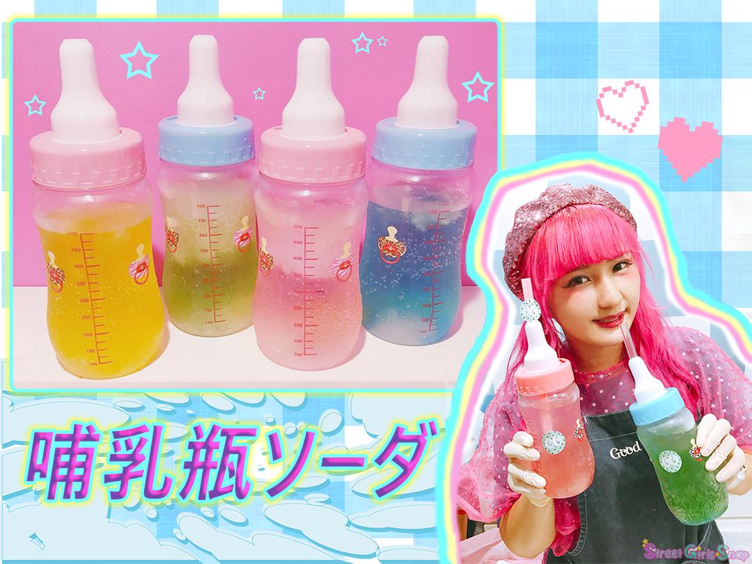 「sweetxo 哺乳瓶ソーダ」の画像検索結果