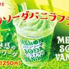 濃厚なアイスを玉状にミックス!ファミマ限定 夏にぴったり「メロンソーダバニラフラッペ」新登場!