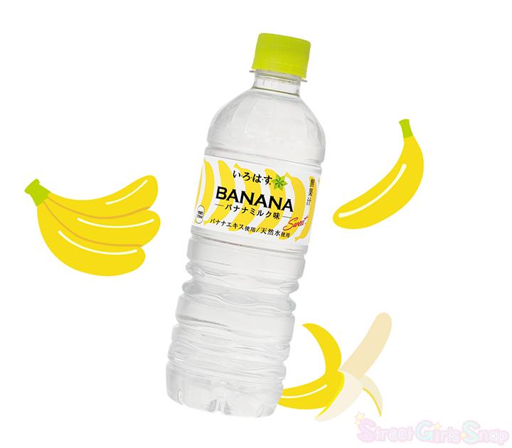 「いろはす バナナミルク」の画像検索結果