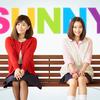 """映画『SUNNY 強い気持ち・強い愛』""""一般試写会"""" 30組60名様"""