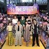 中条あやみ、佐野勇斗らキャスト登壇に、来場者約300人から大歓声!!☆ 映画『3D彼女 リアルガール3D彼女リアルガール』ジャパンプレミア・カーペットイベント<レポ>