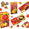 今年はキャラメル・エンゼルパイ・小枝も<安納芋・和栗>で登場!秋の味覚がもりだくさん♪