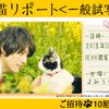 """映画『旅猫リポート』""""一般試写会""""/10組20名様"""