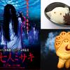 """今年は呪われた""""七人ミサキ""""が七人目を求めて現れる・・・。サンシャイン水族館で恐怖体験ができる大好評のホラー水族館『七人ミサキ』開催!!"""