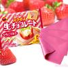 ピンクのスライス生チョコにテンション上がっちゃう♪ ブルボン「スライス生チョコレート いちごミルク」9/11(火)新発売!