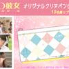 """映画『3D彼女 リアルガール』""""オリジナルクリアペンケース""""/10名様"""