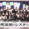 映画『死霊館のシスター』試写会へGO
