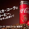 「コカ・コーラ」×「コーヒー」!? 気分をシャキッとリフレッシュできる『コカ・コーラ プラスコーヒー』全国のコンビニ等で発売!