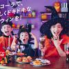 綾瀬はるかにサプライズを仕掛けたスペシャルWEB動画も☆  おいしくドキドキな『「コカ・コーラ」ハロウィンキャンペーン 2018』スタート!!