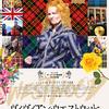 英国ファッション界の女王の生き様を映像化!映画「ヴィヴィアン・ウエストウッド 最強のエレガンス」12/28(金)公開決定!