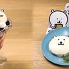 くまパンケーキに、←なかよしカレーも♡ LINEスタンプの人気キャラ「自分ツッコミくま」初のコラボカフェが、東京・大阪・名古屋に期間限定オープン!