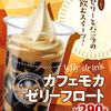 コーヒーゼリー×ソフトクリームバニラの飲むスイーツ♡ ミニストップ『カフェモカゼリーフロート』発売!!