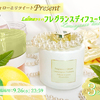 "Laline(ラリン)""フレグランスディフューザー Lemongrass Verbena""/3名様"