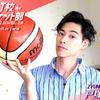 映画『走れ!T校バスケット部』戸塚純貴インタビュー