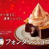 """チョコレート増量でより本格的な濃厚ショコラに♪ ミニストップから""""温×冷""""の美味しさ『フォンダンショコラ』が期間限定で復活☆"""