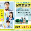 """映画『こんな夜更けにバナナかよ 愛しき実話』""""完成披露試写会""""/10組20名様"""