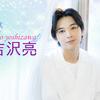 映画『あのコの、トリコ。』吉沢亮インタビュー