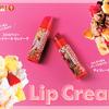 まるでアイスのような甘い香り♪ 食べちゃいたくなるリップクリーム『コールドストーン 色付きリップクリーム』発売!!
