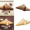 サクサク!とろ~り♪ 今年もマクドナルドに「三角チョコパイ」の季節到来!第1弾は黒と白の2種で登場!