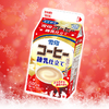 練乳のまろやかな甘みが楽しめる『雪印コーヒー 練乳仕立て』冬季限定で新発売!