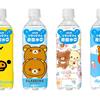 可愛いリラックマを見ているだけで癒される♡ 『リラックマの炭酸水(無糖)』『リラックマの天然水』『リラックマのお茶(緑茶)』全12デザインが発売!!