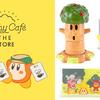 「カービィカフェ」で大人気のお皿がついに発売☆ 『KIRBY CAFÉ THE STORE(カービィカフェ ザ・ストア)』東京ソラマチ®2階に移転オープン!!