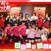 映画『走れ!T校バスケット部』試写会へGO<ユニフォーム試写会>