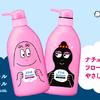 チャーミングなバーバパパと一緒に楽しいシャンプータイムを♡ メリットから『バーバパパ』デザインのシャンプー&コンディショナーセット発売!!