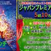 """映画『グリンチ』""""ジャパンプレミアイベント(2D吹替え版)""""/5組10名様"""