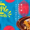 お店で焼き上げたしっとり&サクサクな自家製林檎パイも♡ デニーズから旬の林檎デザート5品が登場!!