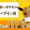 11月21日は「イーブイの日」♡ 豪華イーブイグッズが当たる『「イーブイの日」お祝いプレゼントキャンペーン』や『11月21日(イーブイの日)渋谷ジャックイベント』開催!!