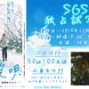 """映画『愛唄 ー約束のナクヒトー』""""SGS独占試写会""""/50組100名様"""