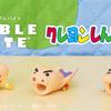今度はしんちゃんのおしりがスマホにガブッ!? CABLE BITE『クレヨンしんちゃん』シリーズにキュートなパジャマ姿やケツだけ星人が登場☆