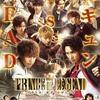 どこを見ても王子!王子!王子!王子!! 映画『PRINCE OF LEGEND』最新予告映像&最新ビジュアル解禁!