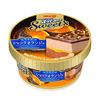 酸味の効いたオレンジピールソース入り♪ 冬に人気のチョコレートを使用した『明治 エッセルスーパーカップSweet's ショコラオランジュ』新発売