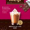 明治ミルクチョコレートを贅沢に1/2枚使用♪ コラボドリンク『明治ミルクチョコレートモカ』ベックスコーヒーショップにて期間限定で発売!