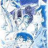 コナン、キッド、そして京極真がシンガポールを舞台に三つ巴バトル☆ 劇場版第23弾『名探偵コナン 紺青の拳(こんじょうのフィスト)』ビジュアル解禁!