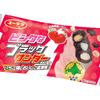 甘酸っぱいいちごチョコ×ザクザク食感がベストマッチ♪ 『ピンクなブラックサンダー』北海道限定で発売!