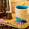 キュートなケロちゃんがカップのフチにちょこん♪ 『カードキャプターさくら -クリアカード編- 3Dケロちゃんマグカップ』登場!
