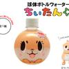 大人気の「ちぃたん☆」がコロンと丸いキャラクターボトルに♪ 『球体ボトルウォーター/ちぃたん』発売!