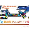 描き下ろしイメージビジュアルも公開!! 映画『リョーマ! The Prince of Tennis 新生劇場版テニスの王子様』2020年早春に全国公開決定!
