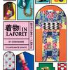 「SINZ」や「Barairo no Boushi」など、個性豊かな全11店舗が和の着こなしを提案☆ 着物・振袖集合催事 「着物 IN LAFORET」今年も開催!!