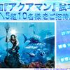 """映画『アクアマン』""""試写会""""/5組10名様"""