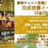 """映画『サムライマラソン』""""完成披露イベント""""/15組30名様"""