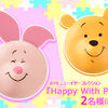 """エチュードハウス『Happy With Piglet』""""<ジェリームースチーク>&<カラーインリキッドリップエアームース>2デザインセット""""/各1名・計2名様【お年玉プレゼント♡】"""