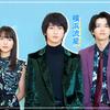 映画『愛唄 -約束のナクヒト-』横浜流星&清原果耶&飯島寛騎 3ショットインタビュー