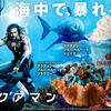 輝く海の世界をイメージした美しいブルーカラー☆ コールドストーン×映画「アクアマン」コラボアイスが誕生!